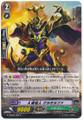 A Class Mutant, GuraGiraffa G-TCB02/054 C