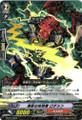 Homing Eradicator, Rochishin R BT12/026