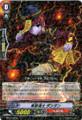 Exorcist Mage, Dan Dan R BT12/029