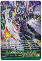 Genesis Beast, Destiny Guardian G-BT08/S21 SP