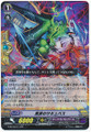 Greedy Succubus G-BT08/017 RR