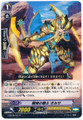 Knight of Daybreak, Holsa G-BT08/027 R