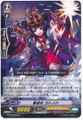 Battle Maiden, Kotonoha G-BT08/057 C