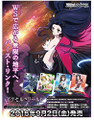 Accel World Infinite Burst Booster BOX