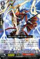 Eradicator, Blade Hang Dracokid C BT12/059