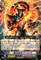 Innocent Blade, Heartless C BT12/062