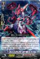 Gravity Ball Dragon C BT12/067