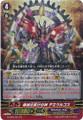 Deus Ex Machina, Demiurge G-CB04/001 GR