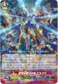Deus Ex Machina, Ergos G-CB04/014 R