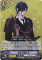 Shokudaikiri Mitsutada Toku G-TB02/011 RR