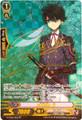 Horikawa Kunihiro Toku G-TB02/S04 SP