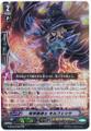 Dragwizard, Morfessa G-BT09/006 RRR