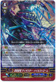 Blue Storm Return Dragon, Disaster Maelstrom G-BT09/010 RRR