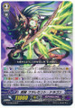 Pulsar, Fluorescent Dragon G-BT09/039 R