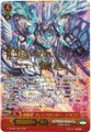 Holy Dragon, Brave Lancer Dragon G-CHB01/001 SGR