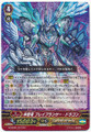 Holy Dragon, Brave Lancer Dragon G-CHB01/001 GR