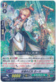 Sunlight Maiden, Pora G-CHB01/037 R