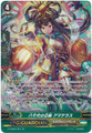 Sun of Eternity, Amaterasu G-CHB02/S01 SP