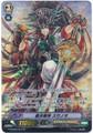 Supreme Heavenly Battle Deity, Susanoo G-CHB02/S14 SP