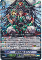 Spiritual Sword of Rough Deity, Susanoo G-CHB02/005 RRR