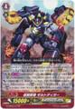 Hyper Metalborg, Gilt Digger G-CHB02/014 RR