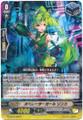 Operator Girl, Rinka G-CHB02/035 R