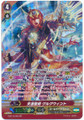 Holy Sword of Heavenly Law, Gurguit G-BT10/S03 SP