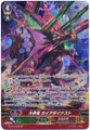 Great Emperor Dragon, Gaia Dynast G-BT10/S05 SP