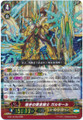 Golden Knight of Gleaming Fang, Garmore G-BT10/004 RRR