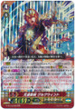 Holy Sword of Heavenly Law, Gurguit G-BT10/005 RRR