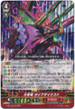 Great Emperor Dragon, Gaia Dynast G-BT10/007 RRR