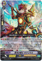 Knight of Daylight, Kinarius G-BT10/012 RR