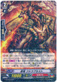 Stealth Dragon, Fudoublast G-BT10/034 R