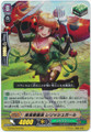 Gastronomic Battler, Relish Girl G-FC04/070 RR