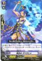 Battle Maiden, Tatsutahime TD13/009