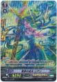 Divine Fountain Maiden, Lien G-BT11/S13 SP