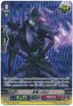 Stealth Dragon, Noroi G-BT11/S21 SP