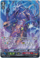 "Demon Stealth Dragon, Shiranui ""Oboro"" G-BT11/S22 SP"