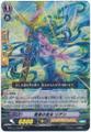 Divine Fountain Maiden, Lien G-BT11/012 RR