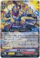 Stealth Dragon, Utsuroi G-BT11/020 RR