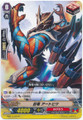 Seal Dragon, Artpique G-BT11/074 C