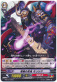 Stealth Rogue of Amazing Ability, Morishige G-BT11/076 C
