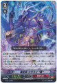 "Demon Stealth Dragon, Shiranui ""Oboro"" G-TD13/005 Foil"