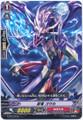 Stealth Dragon, Gouka G-TD13/010