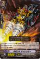 Dimensional Robo, Daidriller  TD12/008