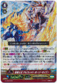 Divine Knight King, Alfred Holy Saver G-LD03/002 Foil