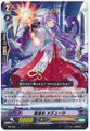 Battle Maiden, Medusa MB/050