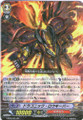 Dragonic Lawkeeper  EB09/005 RR