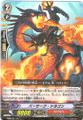 Berserk Dragon EB09/011 R