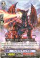 Bellicosity Dragon EB09/012 R